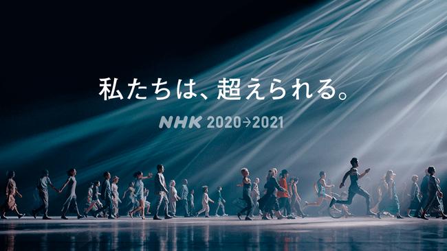 NHK 東京五輪 キャッチフレーズ 私たちは、超えられる。 番組ポスターに関連した画像-01