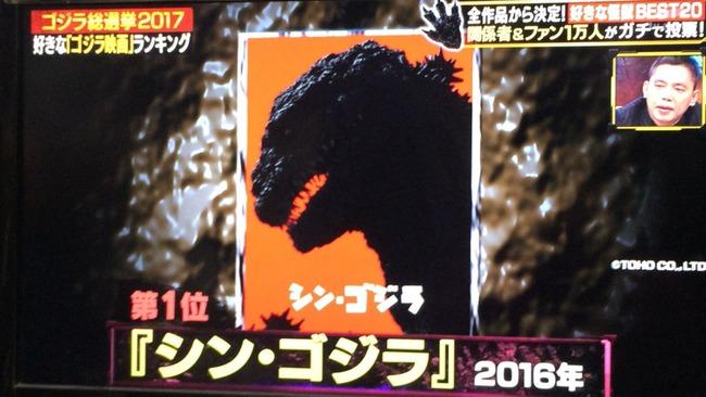 シンゴジラ 地上波 初放送 ゴジラ総選挙に関連した画像-02