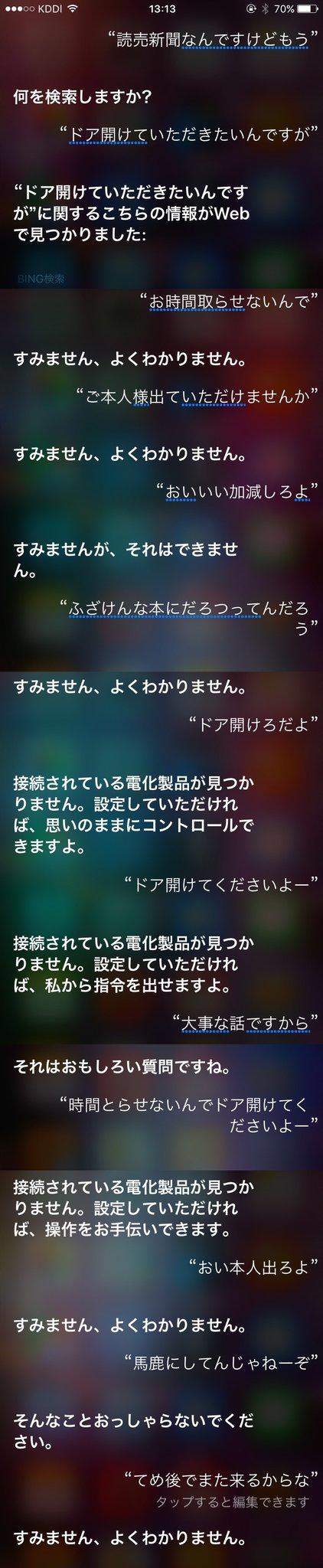 読売新聞 拡張員 インターフォン Siriに関連した画像-02