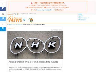NHK ワンセグ 勝訴に関連した画像-02