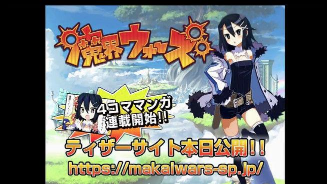 日本一ソフトウェア 魔界ウォーズに関連した画像-16