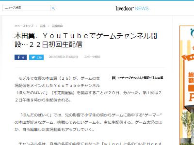 本田翼 YouTube ゲーマーに関連した画像-02