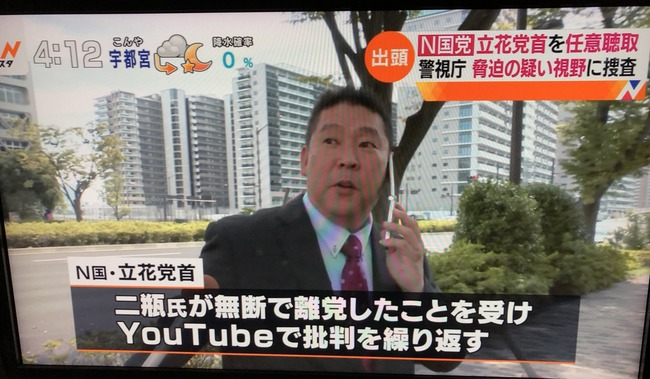 N国 立花孝志 事情聴取 逮捕 脅迫 二瓶文徳 被害届 中央区議に関連した画像-02