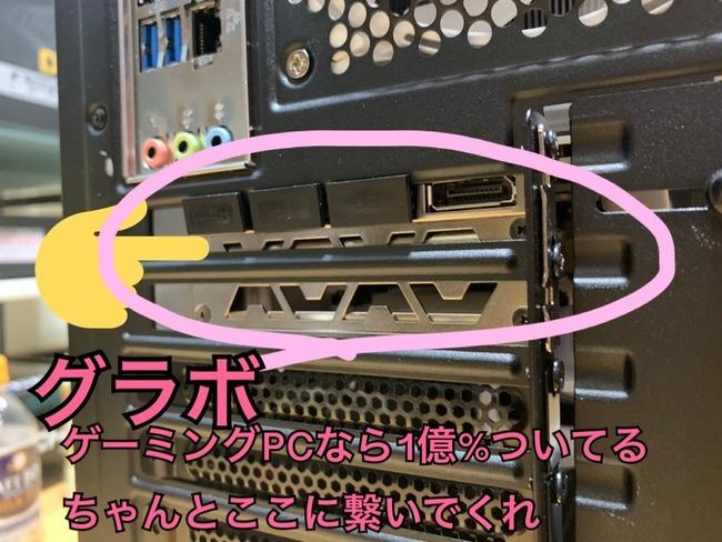 ゲーミングPC PC 致命的 ミス グラボ モニター に関連した画像-06