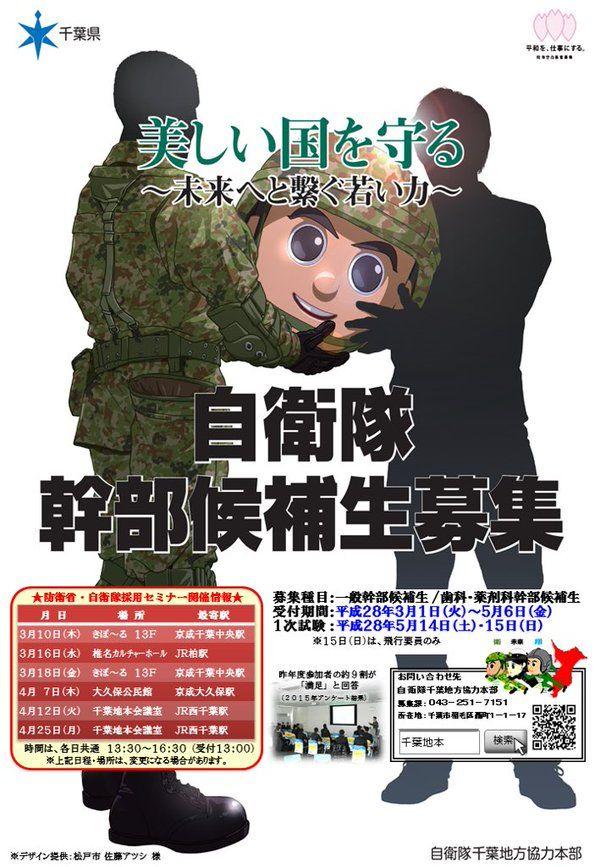 自衛隊 千葉県 ポスター 衛くん ツイッター ツイート ホラー アンパンマンに関連した画像-03