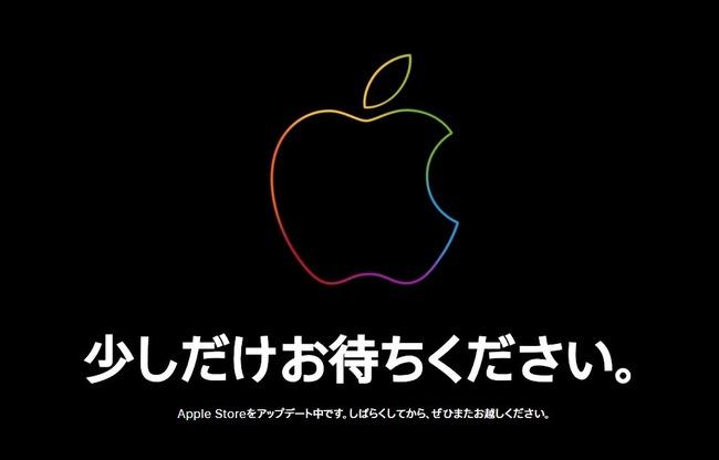 アップル オンラインストア ダウンに関連した画像-01