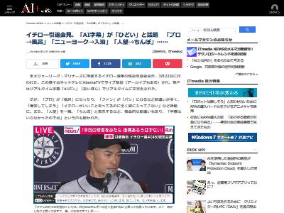 イチロー引退会見 AI字幕 誤訳に関連した画像-02