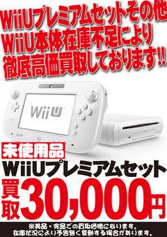 WiiU 買い取りに関連した画像-04