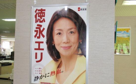 徳永エリ 民主党 売国奴に関連した画像-01