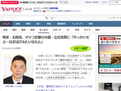 N国党 立花孝志 太田光 サンジャポに関連した画像-02