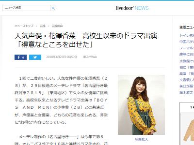 声優 花澤香菜 女優 ドラマに関連した画像-02