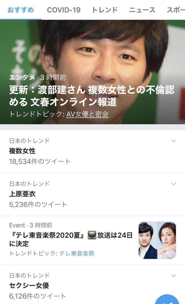 上原亜依アンジャッシュ渡部勘違いに関連した画像-02