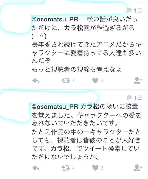おそ松さん カラ松 モンペに関連した画像-04