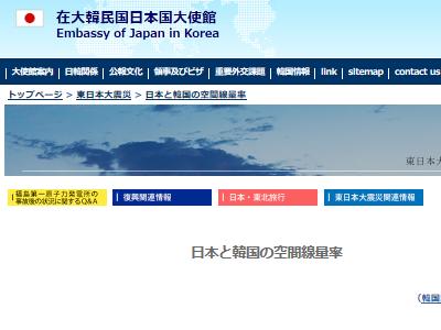 河野太郎 防衛大臣 韓国 放射線に関連した画像-02