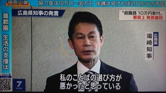 広島県 知事 湯崎英彦 10万円 給付金 撤回 給与 削減に関連した画像-03