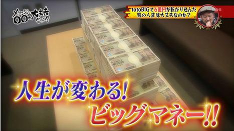宝くじ 6億円 当選者 生活に関連した画像-01