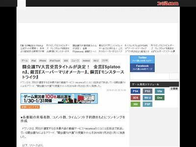 ニコニコ 闘会議TV大賞 スプラトゥーン マリオメーカー モンスターストライクに関連した画像-02