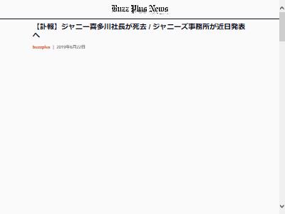 ジャニー喜多川 死去 死亡 訃報 マスコミ デマ 噂に関連した画像-02