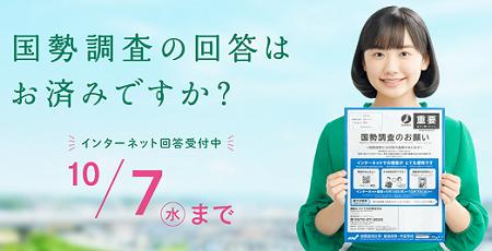 国勢調査 黒塗り 回答 情報 日本 政治に関連した画像-01