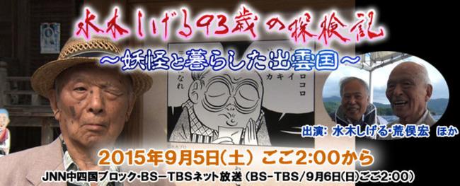 news_header_mizukishigeru638_258