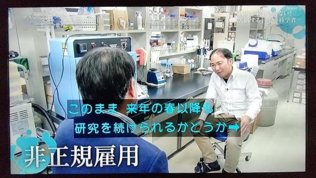 日本 研究者 待遇 コロナワクチンに関連した画像-03
