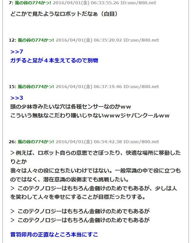 講談社 まとめブログ まとめサイト エイプリルフールに関連した画像-04