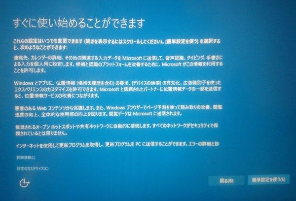 要注意 Windows10 ウインドウズ 初期設定 マイクロソフト MS 詳細のカスタマイズ 個人情報 に関連した画像-02