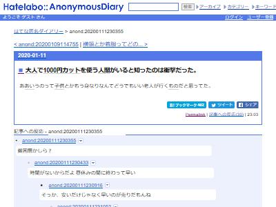 1000円カット 大人 賛否両論に関連した画像-02
