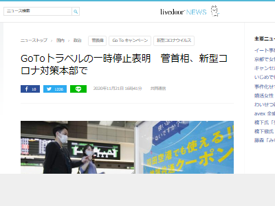 GoToトラベル 一時停止 中止 新型コロナウイルス 菅首相 新規予約に関連した画像-02