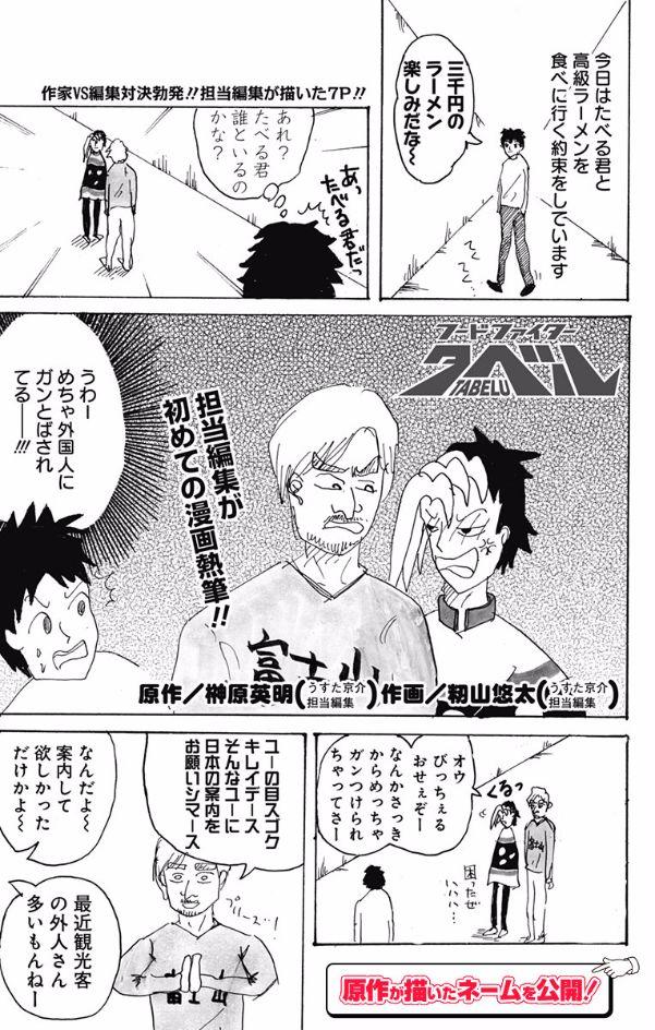うすた京介 担当編集 漫画対決に関連した画像-04