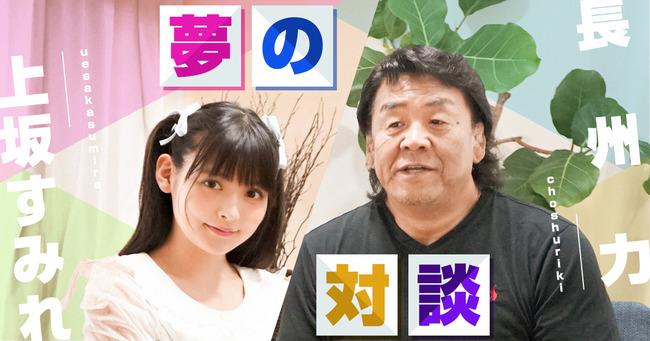 上坂すみれ 長州力 対談に関連した画像-01