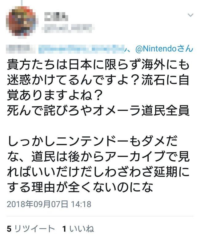 北海道 地震 ニンテンドーダイレクト 延期 迷惑 ツイッターに関連した画像-04