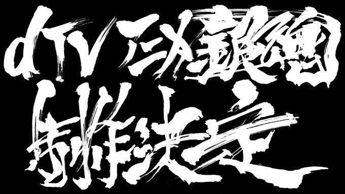 銀魂 アニメ 新作 dTVに関連した画像-02