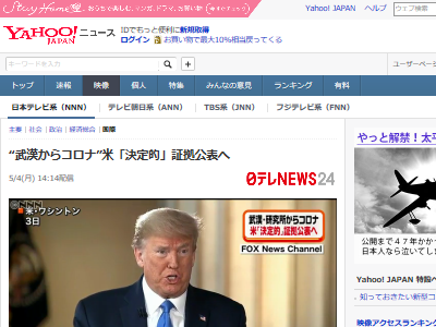 新型コロナウイルス 武漢 研究所 中国 流出 トランプ大統領 アメリカに関連した画像-02