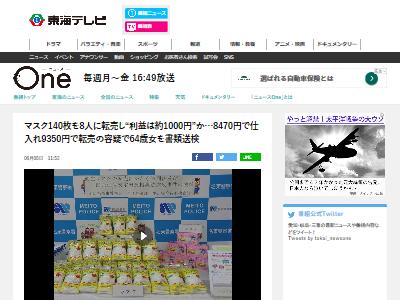 マスク 転売 愛知県 利益 書類送検 国民生活安定緊急措置法違反に関連した画像-02