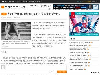中卒 日本 貧困 放置 子供に関連した画像-02