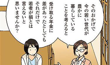 厚生労働省 年金 世代間格差 漫画 炎上に関連した画像-01