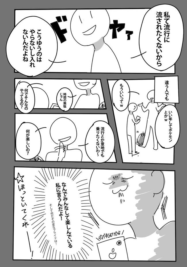 ツイッター ポケモンGO 漫画に関連した画像-04
