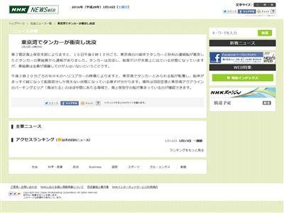 東京湾 タンカー 衝突 沈没に関連した画像-02