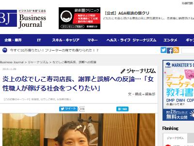 なでしこ寿司 炎上 反論 インタビュー 女性 寿司職人に関連した画像-02