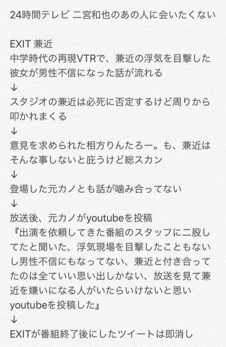 24時間テレビ 二宮和也のあの人に会いたくない EXIT 兼近大樹 二股 ヤラセ 捏造 に関連した画像-04