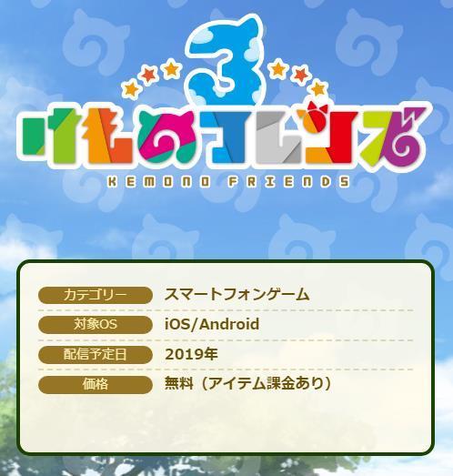 けものフレンズ スマホゲーム アーケードゲームに関連した画像-02