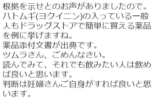 マタニティ 妊婦 爽健美茶 ハトムギ 妊娠 流産に関連した画像-03