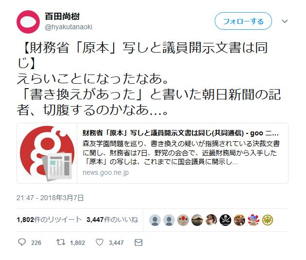 政治 森友問題 書き換え 文書 朝日に関連した画像-06
