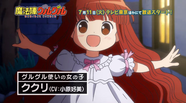 魔法 陣 グルグル 新 アニメ