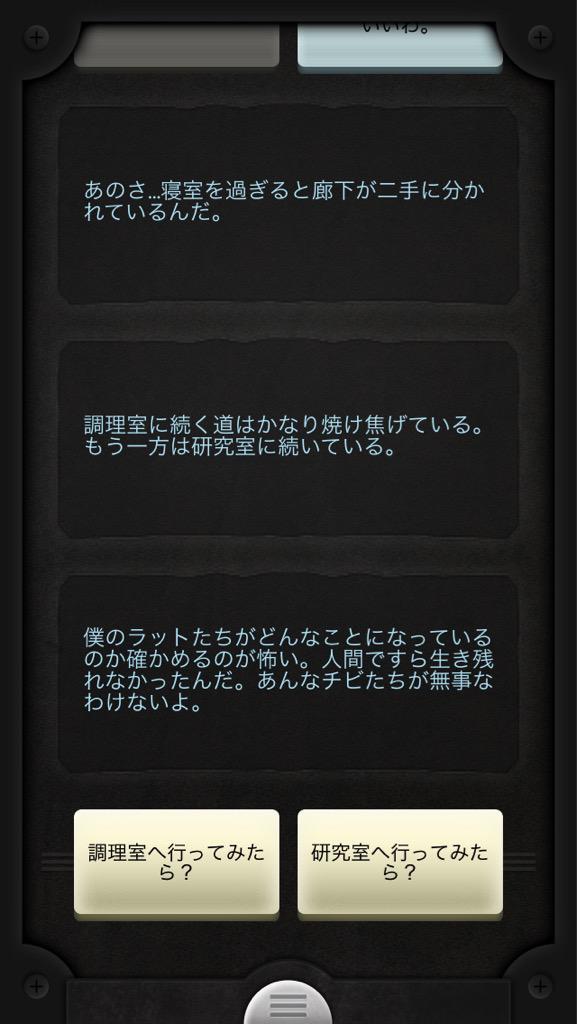 ライフライン スマホアプリ iPhone ゲーム 宇宙飛行士に関連した画像-06
