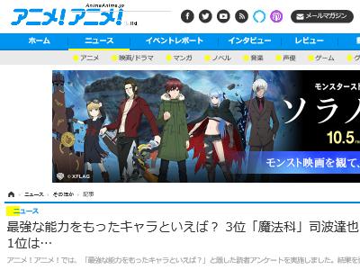 最強 能力 キャラクター 斉木楠雄のΨ難 アニメ ランキングに関連した画像-02