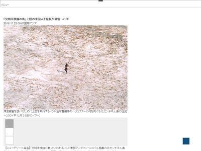 インド センチネル族 射殺に関連した画像-02