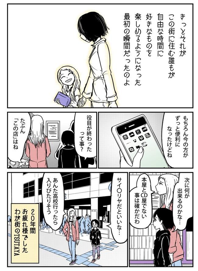 TSUTAYA 漫画 閉店に関連した画像-02