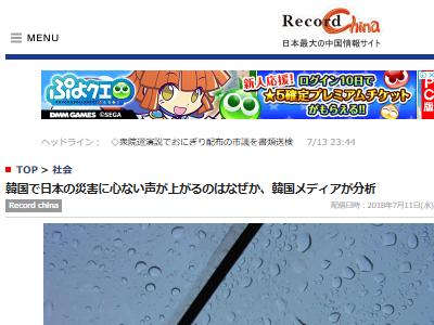 西日本豪雨 日本 韓国 心ない声に関連した画像-02